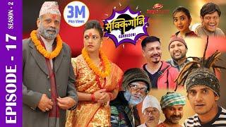 Sakkigoni | Comedy Serial | Season 2 | Episode-17 | Sagar Lamsal, Gajit Bista, Kamalmani, Hari