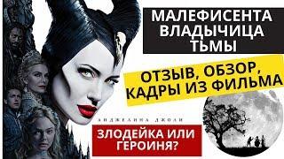 Малефисента 2 ВЛАДЫЧИЦА ТЬМЫ (2019) ОТЗЫВ | ОБЗОР и КАДРЫ из фильма МАЛЕФИСЕНТА: Владычица тьмы 2019