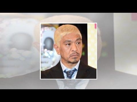 松本人志、三又又三から借金1500万円回収を報告 - 絶縁報道から約1年 - エキサイトニュース