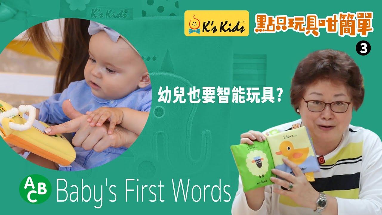 如何選擇幼兒玩具 3 - 怎樣培養閱讀興趣? - YouTube