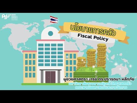 นโยบายการคลัง (Fiscal Policy)