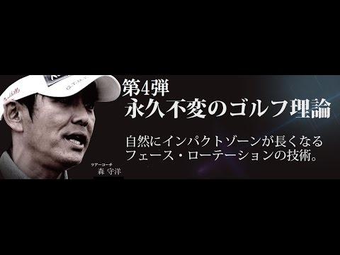 35 ゴルフ 【森守洋プロ】 DVD ...