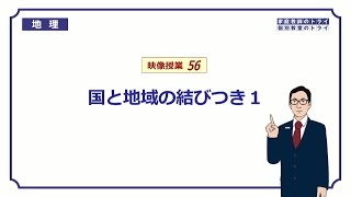 【中学 地理】 国と地域1 貿易と通信 (18分)