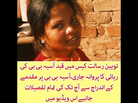 Supreme Court Acquits Asia Bibi Know Asia&39;s Case Details in this