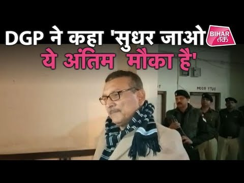Bihar DGP का कड़क अंदाज, किया फैसला ऑन द स्पॉट !   Bihar Tak
