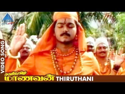 Ninaithen Vandhai Tamil mp3 songs download