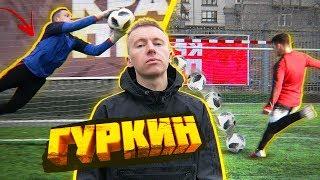 ШТРАФНЫЕ ft. ГУРКИН vs. PRO KEEPER / Бешеный наклбол в девять!