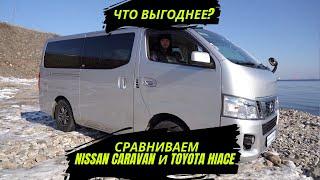 Nissan caravan и toyota hiace   что выгоднее?    обзор nissan caravan