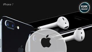 Презeнтация Apple iPhone 7!