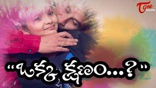 OKKA KSHANAM   Latest Telugu Short Film 2017   Directed by T.S.N.L. Murthy   #TeluguShortFilms