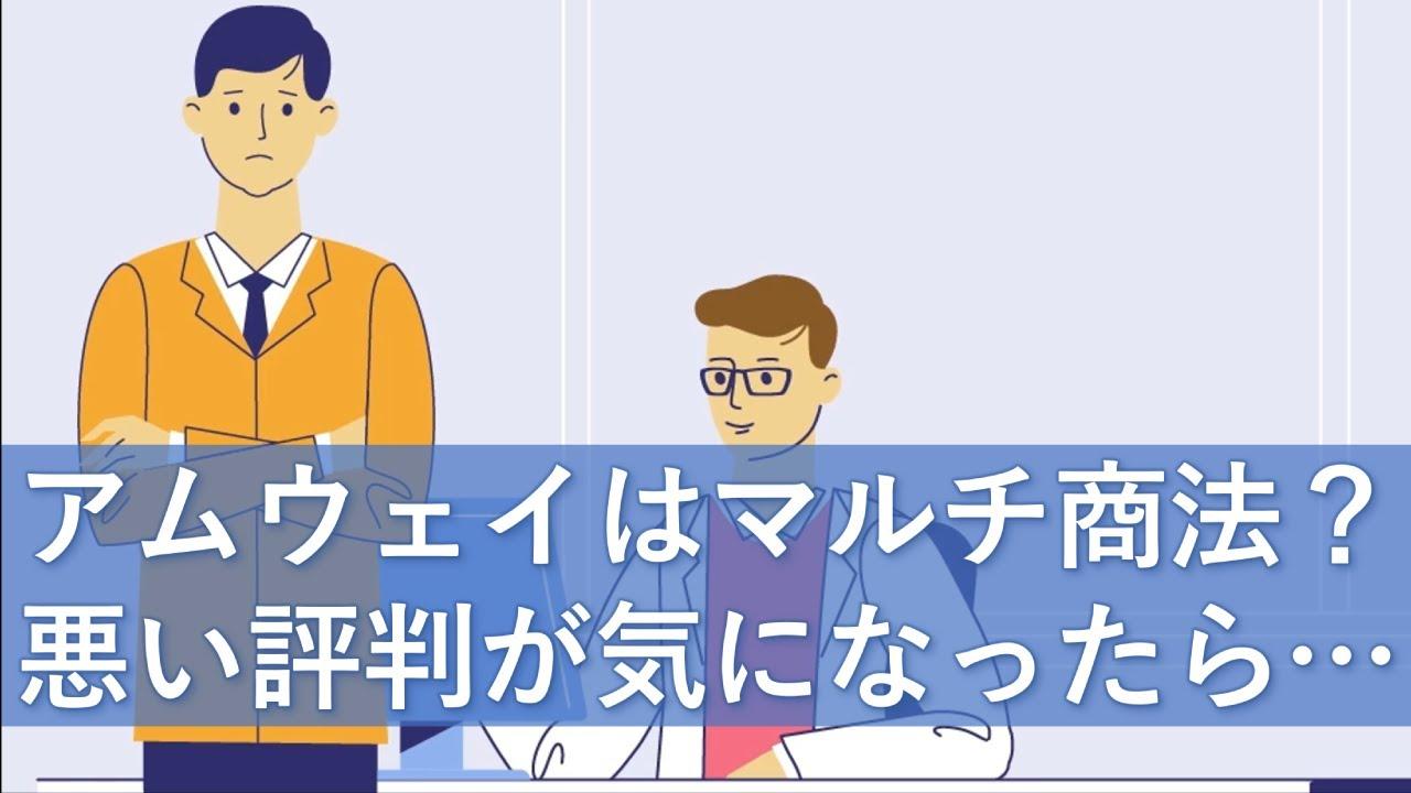 実態 アムウェイ 【体験談】アムウェイ評判が悪い理由と良い理由