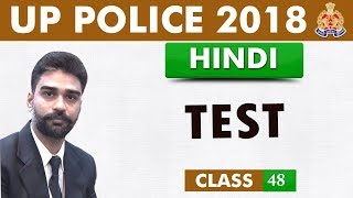 UP Police Constable bharti 2018  | Test | Hindi | Class - 48 | 3:00 PM