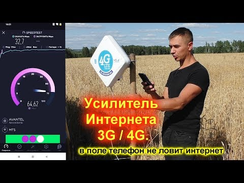 Антенна пушка для интернета 3G/4G, Street II Pro