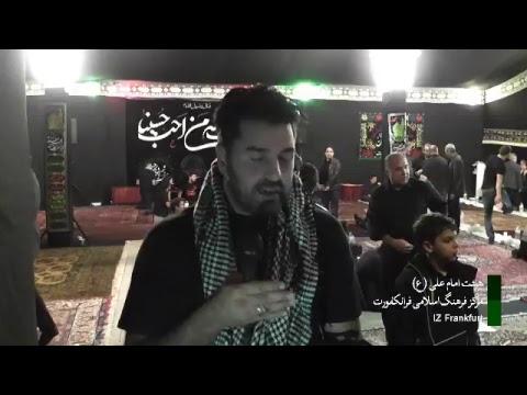 TAG.11 DEUTSCH MOHARRAM - Heiat Imam Ali - Zentrum der Islamischen Kultur Frankfurt a. M.
