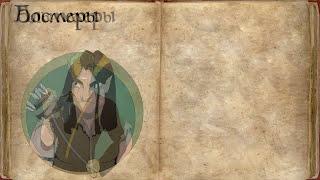 Вселенная The Elder Scrolls Lore Лор - Меры (Эльфы)