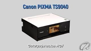 Обзор принтера МФУ Canon PIXMA TS9040