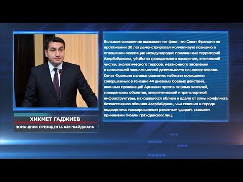 Сенат Франции призвал правительство признать так называемую «Нагорно-Карабахскую Республику»