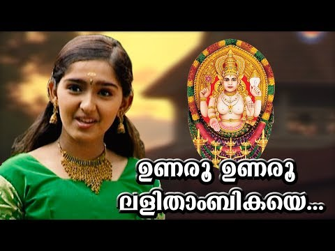 ഉണരൂ ഉണരൂ   Chottanikkara Amma Devotional Songs   Unaru Unaru Lalithambikaye   Sanusha Santhosh Song