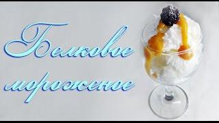 ФИТНЕС РЕЦЕПТЫ ❄ Диетическое белковое мороженое