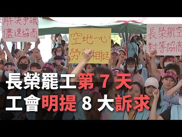 長榮罷工第7天 工會明將提8大訴求【央廣新聞】