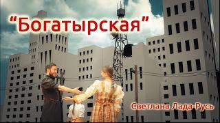 "Светлана Лада-Русь - ""Богатырская"" (премьера 2017)"