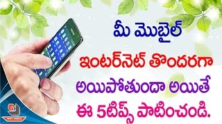 5 Tips and Tricks to STORE your MOBILE DATA in Telugu | How to Store Mobile Data | Net India
