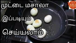 முட்டை மசாலா கறி/Egg masala curry/Egg masala/Egg gravy/Egg curry/egg masala recipe in Tamil