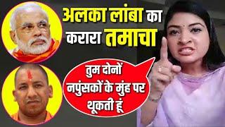 Alka Lamba ने कहा, Modi-Yogi तुम्हारे मुंह पर थूकती हूं, तुम दोनों नपुंसक हो