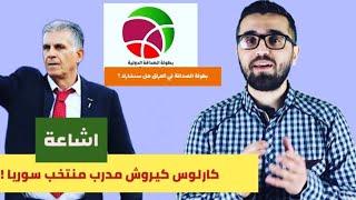اخبار الكرة السورية - تدريب كارلوس كيروش للمنتخب السوري   هل سنشارك في دورة الصداقة في العراق
