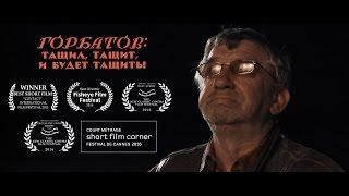 """Короткометражный фильм """"Горбатов: тащил, тащит и будет тащить!"""" \ Short film """"Gorbatov"""" (2015)"""