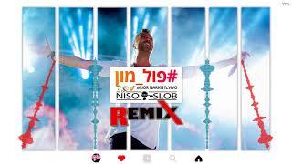ליאור נרקיס & Vivo - פול מון (Niso Slob Remix)