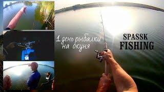 В поисках окуня   Окунь на отводной поводок   1-й день рыбалки.