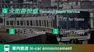 【タブレット放送開始】大和路快速 加茂行 自動放送 天王寺→加茂 Announcement of Yamatoji Rapid Service for Kamo(from Tennōji)