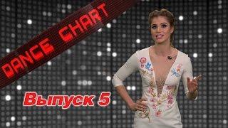 DANCE CHART  Выпуск 5  Гость OFENBACH / EUROPA PLUS TV
