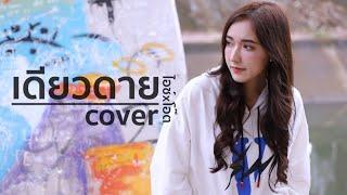 เดียวดาย - SPRITE   Cover By ไอซ์xโอ๊ต