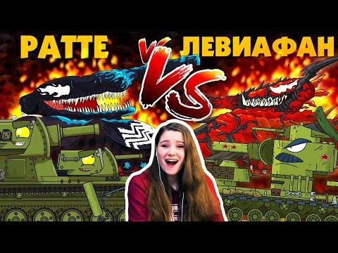 РАТТЕ ВЕНОМ против ЛЕВИАФАН КАРНАЖ  / Перековка Братьев Кв-6 - Мультики про танки / Kery Dreamer