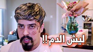 ليش الدم مع سارة  !!الجن (البيت المسكون ) خالد النعيمي
