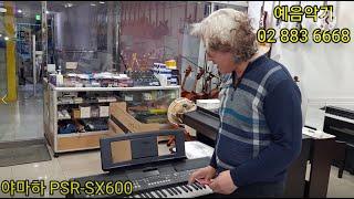 [예음악기] 야마하 PSR-SX600 키보드 한국형 리…