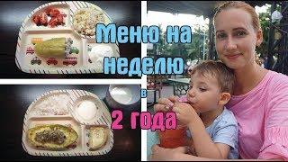 Меню на неделю ребёнка в 2 года / Дневник питания / I am a Woman