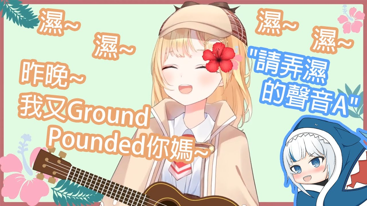 【Hololive中文】華生在ASMR時被古拉弄濕了和唱出昨晚Ground Pound你媽的原因