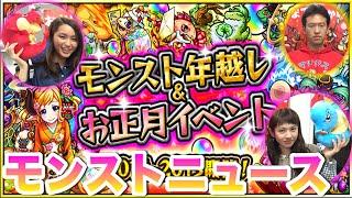 モンストニュース[12/28]獣神玉配布!?年越しからお正月のイベントが豪華すぎる! thumbnail