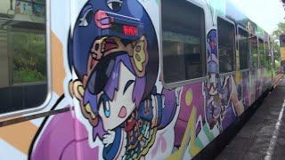「音街ウナ」×「天竜浜名湖鉄道」コラボレーションフルラッピング列車 『うなぴっぴごー!』