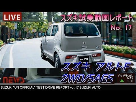 【HD】スズキ 2015新型アルト AGS(オートギアシフト) 試乗インプレッション
