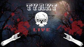 Δ Black Squad Δ  !! Live Stream !! #Tyakt #tdm #fps #blacksquadgameplay