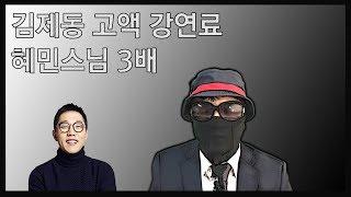 김제동 고액 강연료.. 혜민스님의 3배 몸값