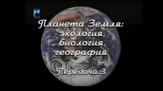 Передача 3. Планета Земля. Гидросфера. Крупнейшие экосистемы суши
