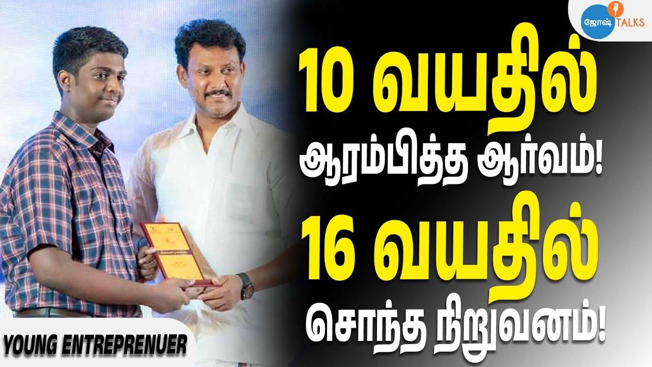 14 வயதில் சொந்த நிறுவனம் ஆரம்பித்து வெற்றிகரமாக நடத்தும் மாணவன்   Barath Kumar   Josh Talks Tamil