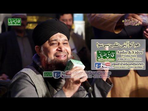 Hum Ko Apni Talab Se Siwa Chahiye BY Owais Raza Qadri