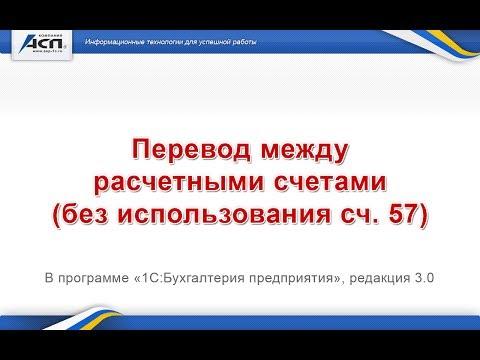 Урок в 1С: Перевод между расчетными счетами (без использования сч. 57)