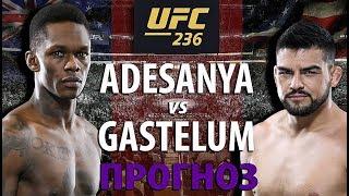 ОФИЦИАЛЬНО ЗА ТИТУЛ НА UFC 236! ИСРАЭЛЬ АДЕСАНЬЯ vs КЕЛВИН ГАСТЕЛУМ! КТО КОГО НОКАУТИРУЕТ?